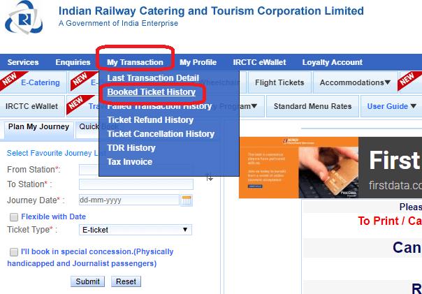 कैसे अपना e-ticket कैंसिल कर सकते है -http://hindipost.net