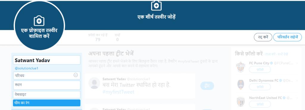 Twitter क्या है -http://hindipost.net