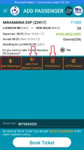 ट्रैन टिकट - hindipost