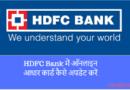 HDFC Bank में घर बैठे ऑनलाइन आधार कार्ड कैसे अपडेट करें
