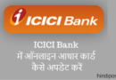 अपने ICICI Bank पे घर बैठे ऑनलाइन आधार कार्ड कैसे अपडेट करें