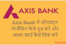 Axix Bank पे अपना नेटबैंकिंग लॉगिन कैसे बनाये और ऑनलाइन आधार कार्ड कैसे लिंक करें