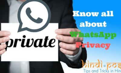 whatsapp privacy in hindi