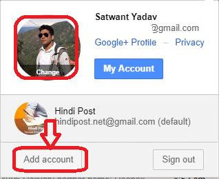 Gmail accounts को एक साथ कैसे लॉगिन करें