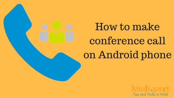 अपने स्मार्टफोन से Conference call कैसे करें