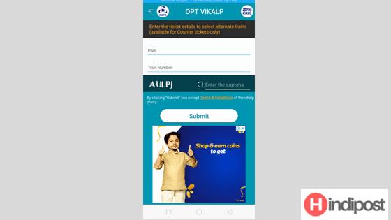 रेलवे काउंटर टिकट पर Vikalp
