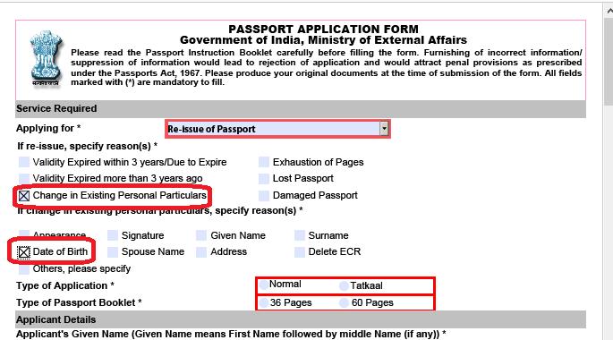पासपोर्ट में डेट ऑफ़ बर्थ कैसे चेंज करें
