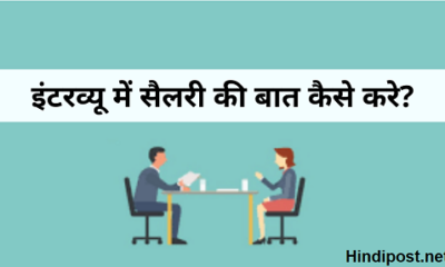 interview me salary ki bat kase kare