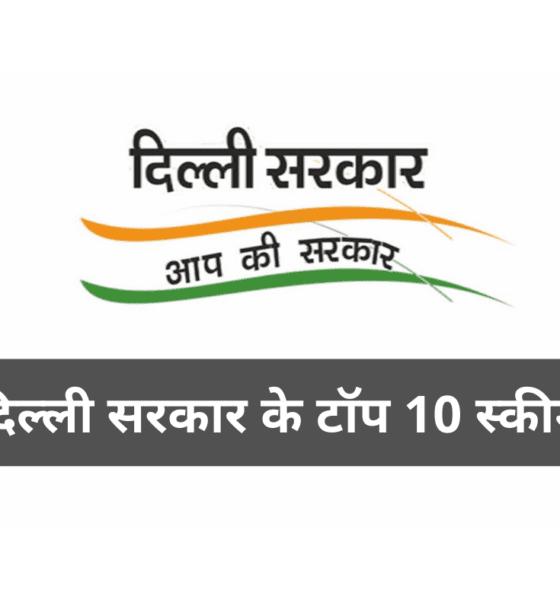 Delhi sarkar ke top 10 schemes