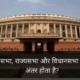 loksabha rajyasabha vidhansabha me kya anter ha