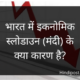 bharat me economic lockdown ke karan