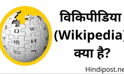 Wikipedia kya ha