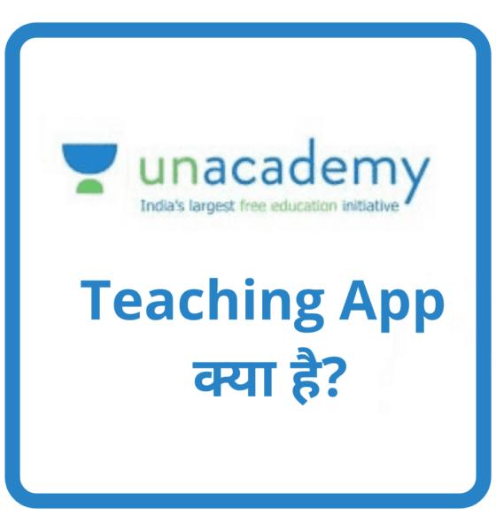 Unacademy Teaching App क्या है?