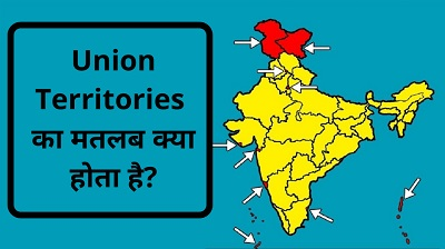 union territories ka matlab kya hota ha