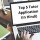 Top 5 Tutor Application